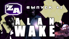 Задротская Академия — Вселенная Alan Wake (История Разработки) [#1]