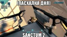 [Пасхалка дня] Sanctum 2
