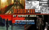 Resident Evil ОТ ПЕРВОГО ЛИЦА + оригинальная история серии