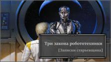 Три закона робототехники [Записки старьевщика]