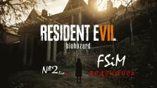 Resident Evil 7 Biohazard Прохождение от FSiM №2 ^_^