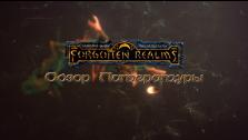 Forgotten Realms: Обзор литературы. Часть 1. Найлз, Гринвуд, Каннингем, Авлинсон