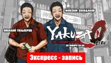 Yakuza 0. GTA с узкими глазами [Экспресс-запись]