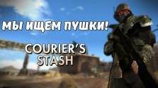 Мы ищем пушки! Fallout: New Vegas Courier's Stash