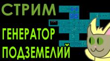 Девелоперский Стрим: Делаем простой генератор Данжа (Итоги)