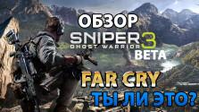 Обзор Sniper Ghost Warrior 3 BETA (Far cry ты ли это?)