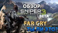 Обзор Sniper Ghost Warrior 3 BETA (Far cry ты ли это?)