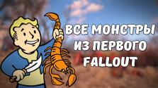 Монстры из первого Fallout! [Fallout Лор]