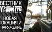 Вестник Таркова: Новая Локация И Снаряжение | Новости Escape from Tarkov