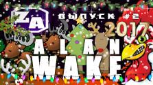 Задротская Академия — Вселенная Alan Wake (Городок Bright Falls) [#2]