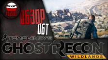 Обзор ЗБТ Ghost Recon:Wildlands — Pshevoin