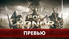 For Honor — оправдывает ли игра ожидания?