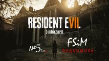 Resident Evil 7 Biohazard Стрим с FSiM №5 ^_^