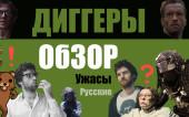 Обзор фильма ДИГГЕРЫ (российские ужасы)