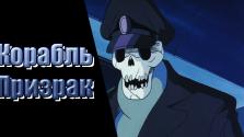 Обзор аниме «Летающий Корабль-Призрак»