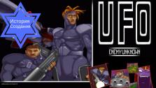 UFO Enemy Unknown — история создания легенды