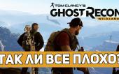 Так ли плоха Ghost Recon: Wildlands?