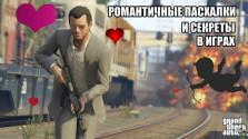 Романтичные пасхалки и секреты в играх