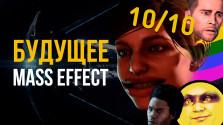 [ЗАПИСЬ] Mass Effect 3. На подлёте к «Андромеде»
