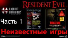 Resident Evil — Неизвестные игры (Часть 1)