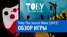 Toby: The Secret Mine — Обзор [Выпуск 46]