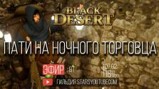 Пати на Ночного Торговца Black Desert — ТРИ Босс шмотки подряд!