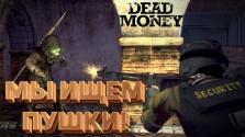 Мы ищем пушки! Fallout: New Vegas Dead Money