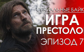 Игра Престолов (Game of Thrones) Эпизод 7