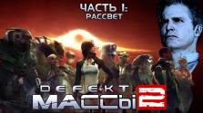 Рассвет Mass Effect 2 | Часть I