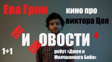 КиНовости 4 (Виктор Цой в кино, возвращение Джея и молчаливого Боба, Ева Грин)