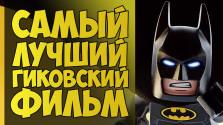 Мнение о «Лего Фильм: Бэтмен»