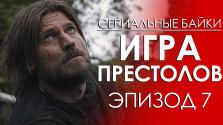 Игра Престолов (Game of Thrones) Эпизод 7