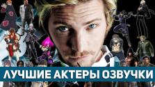 Лучшие англоговорящие актёры озвучки видеоигр