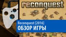 Reconquest — Обзор [Выпуск 47]