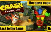 Back to the Game   Обзор игр серии Crash Bandicoot №2
