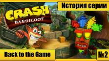 Back to the Game | Обзор игр серии Crash Bandicoot №2