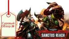 Обзор Sanctus Reach — халтурка для своих