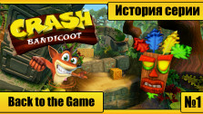 Back to the Game   Обзор серии игр Crash Bandicoot №1