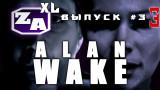 Задротская Академия — Вселенная Alan Wake (Пересказ Сюжета) [#3]