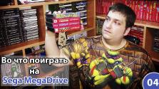 Во что поиграть на Sega MegaDrive?
