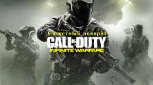 Сюжетный поворот [Call of Duty: Infinite Warfare]