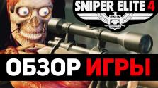 Sniper Elite 4 — Обзор игры