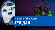 Heroes of the Storm: ГАЙД — Гул'дан