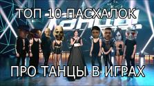 TOP 10 Пасхалок про танцы в играх