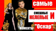 Оскар Нелепый и Смешной (самые забавные случаи за историю кинопремии)