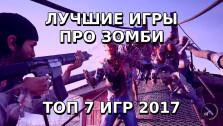 Лучшие зомби игры 2017