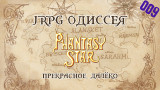 JRPG ОДИССЕЯ 009 — Phantasy Star