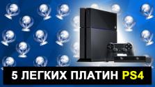 5 самых легких платин на PS4.