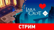 AVE-Стрим — Lara Croft GO, часть 2 — Запись