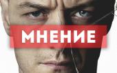 Мнение о фильме Сплит